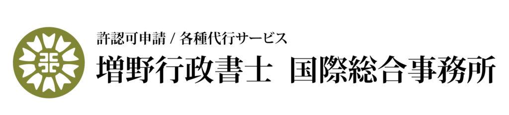茨城県 行政書士 代行サービス 増野