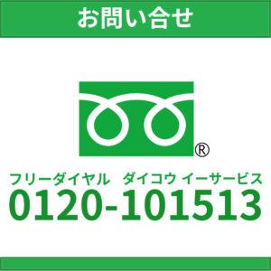 茨城県 増野 行政書士 事務所 フリーダイヤル