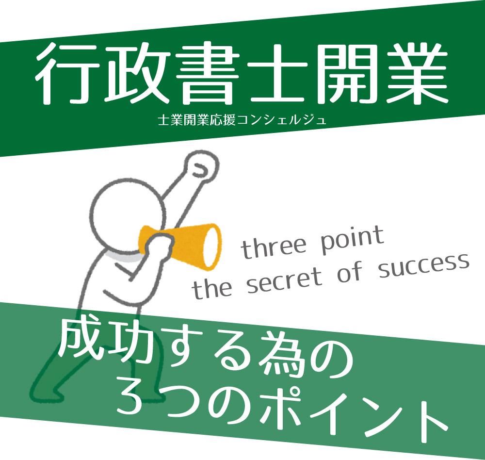 行政書士 開業 士業 成功 3つのポイント
