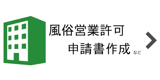行政書士 風俗営業 許可申請 変更承認 書類作成 茨城 千葉 埼玉
