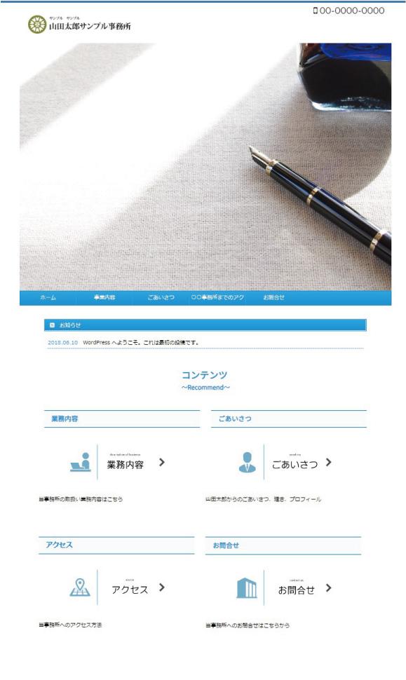 開業 士業 弁護士 司法書士 行政書士 ホームページ 作成