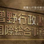 増野 行政書士 国際 事務所 代行 ホームページ 士業 開業
