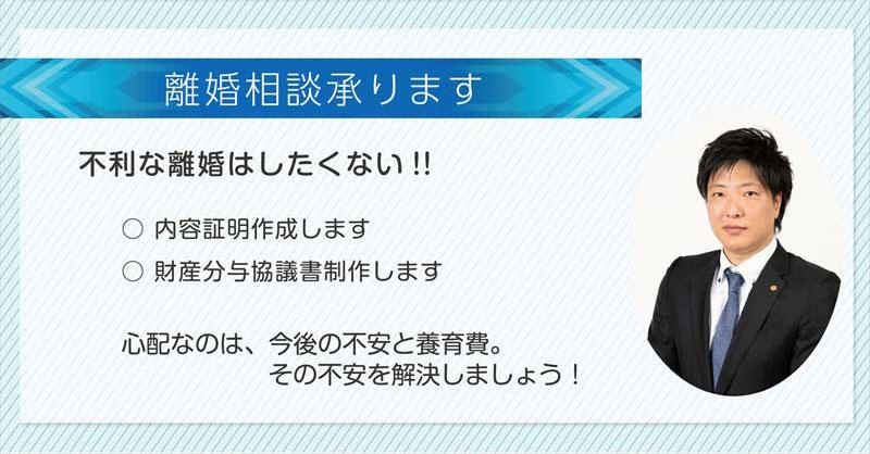 茨城県龍ヶ崎市の離婚相談 内容証明 養育費 不安 解消