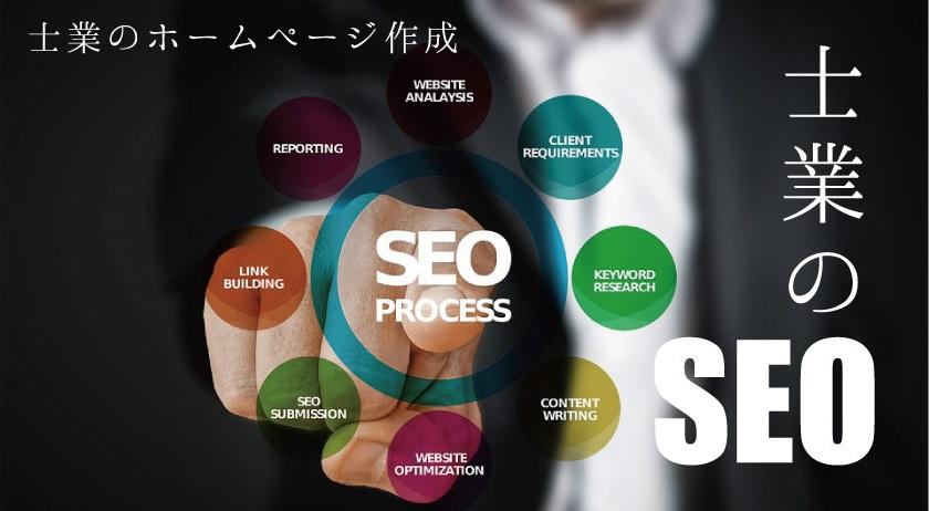 士業 ホームページ 作成 制作 業者 SEO 対策