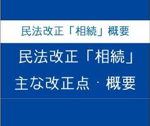 令和2年4月1日以降の民法改正「相続」主な改正点・概要